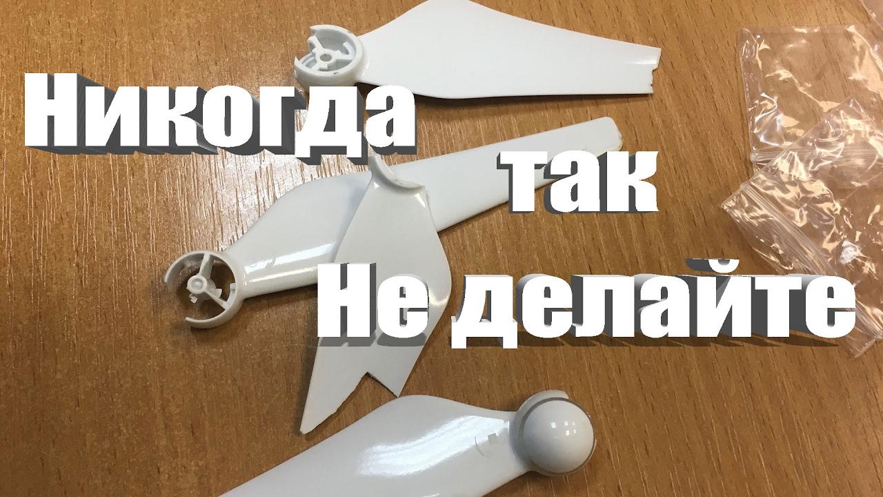 Калибровка phantom 4 mavic air combo русская инструкция