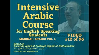 Madina Book I - Lesson 12 Full - Learn Arabic Course - Belajar Bahasa Arab