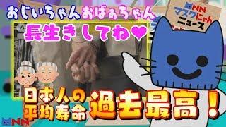ご長寿大国!日本人の平均寿命が過去最高に!【MNNマスクにゃんニュース】