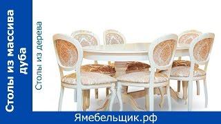 Производство столов из массива дуба от Екатерины(http://xn--90ahbmked2i0ay.xn--p1ai/firma/ekaterina_2323/ Столы массив дуба от производителя Столы (массив дуба), от 14000 тысяч, стулья..., 2016-03-01T15:43:28.000Z)