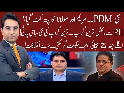 Cross Talk | 22 May 2021 | Asad Ullah Khan | Sabir Shakir | Nasir Baig Chughtai | 92NewsHD thumbnail
