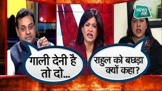 LIVE शो में 'नेताओं की गाली' पर भिड़ गए संबित और रागिनी EXCLUSIVE| News Tak