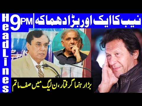 Another Big Fish Arrested by NAB | Headlines & Bulletin 9 PM | 8 February 2019 | Dunya News