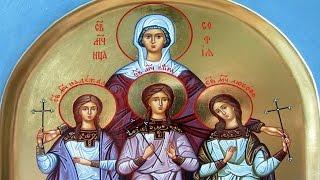 Песня Вера, Надежда, Любовь.Песня о святых мученицах Вере, Надежде, Любови и матери их Софии.