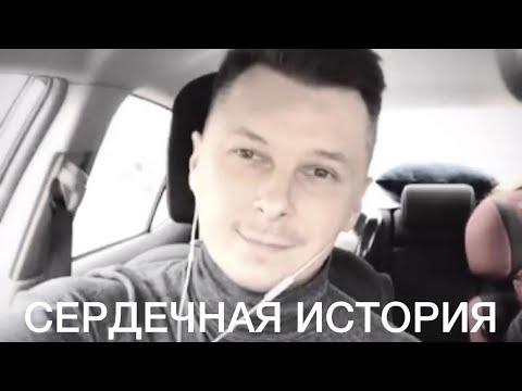 «СЕРДЕЧНАЯ ИСТОРИЯ» Э. АСАДОВ. Читает Денис Витрук