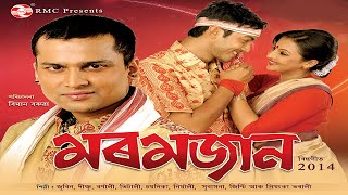 MOROMJAAN 2014 || ASSAMESE FULL MOVIE|| PRANAB JYOTI BHARALI||BIMAN BARUA ||NEW MOVIE 2020