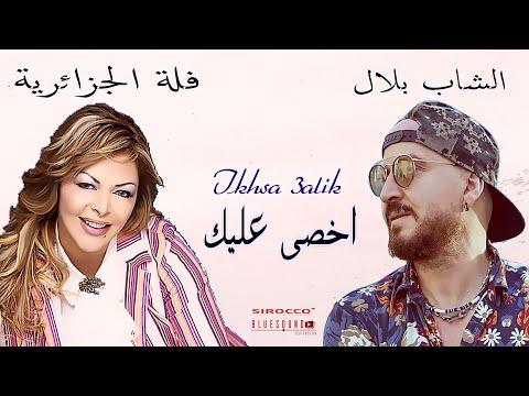 Fella El Djazairia Duo Cheb Bilal Ikhsa 3alik فلة الجزائرية و الشاب بلال إخسى عليك