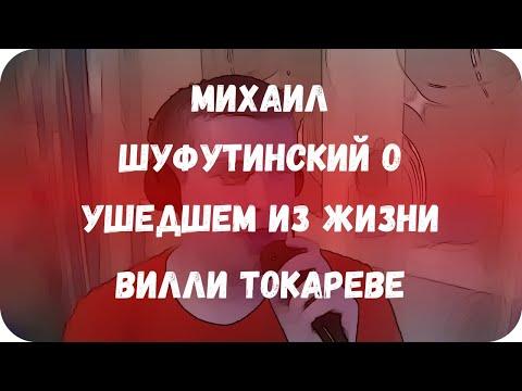 Михаил Шуфутинский о ушедшем из жизни Вилли Токареве