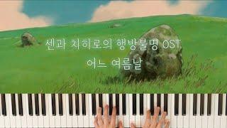 [센과 치히로의 행방불명 OST] 어느 여름날 | Th…