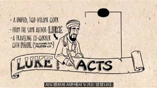 사도행전 말씀 요약정리 1-12장 (Read Scripture Acts ch. 1-12)