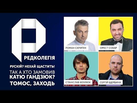 РЕДКОЛЕГІЯ: Рускій? Нехай щастить! // так а хто замовив Катю Гандзюк? // Томос, заходь