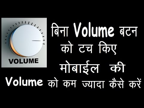 How To Control Mobile Volume With Volume Button [Hindi] Mobile Latest App 2017 in Hindi   Mr.Growth