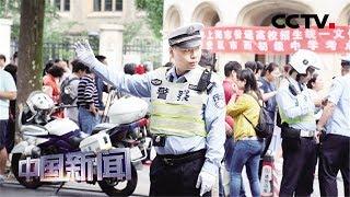 [中国新闻] 全国高考今日举行 各地采取措施为考生护航   CCTV中文国际