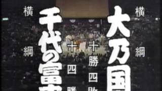 千代の富士53連勝でストップの瞬間(昭和63年九州場所)
