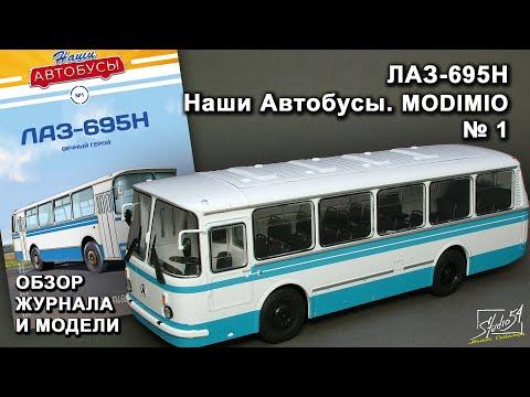 ЛАЗ-695Н. Наши Автобусы №1. MODIMIO Collections. Обзор журнала и модели.