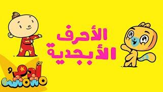الحروف العربية   The Arabic Alphabet   آدم ومشمش   Adam Wa Mishmish   Kids Songs   (S01E01)