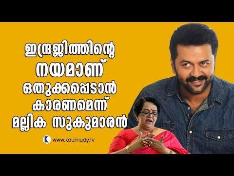 Indrajith Got Sidelined Because Of His Attitude: Mallika Sukumaran | Kaumudy TV