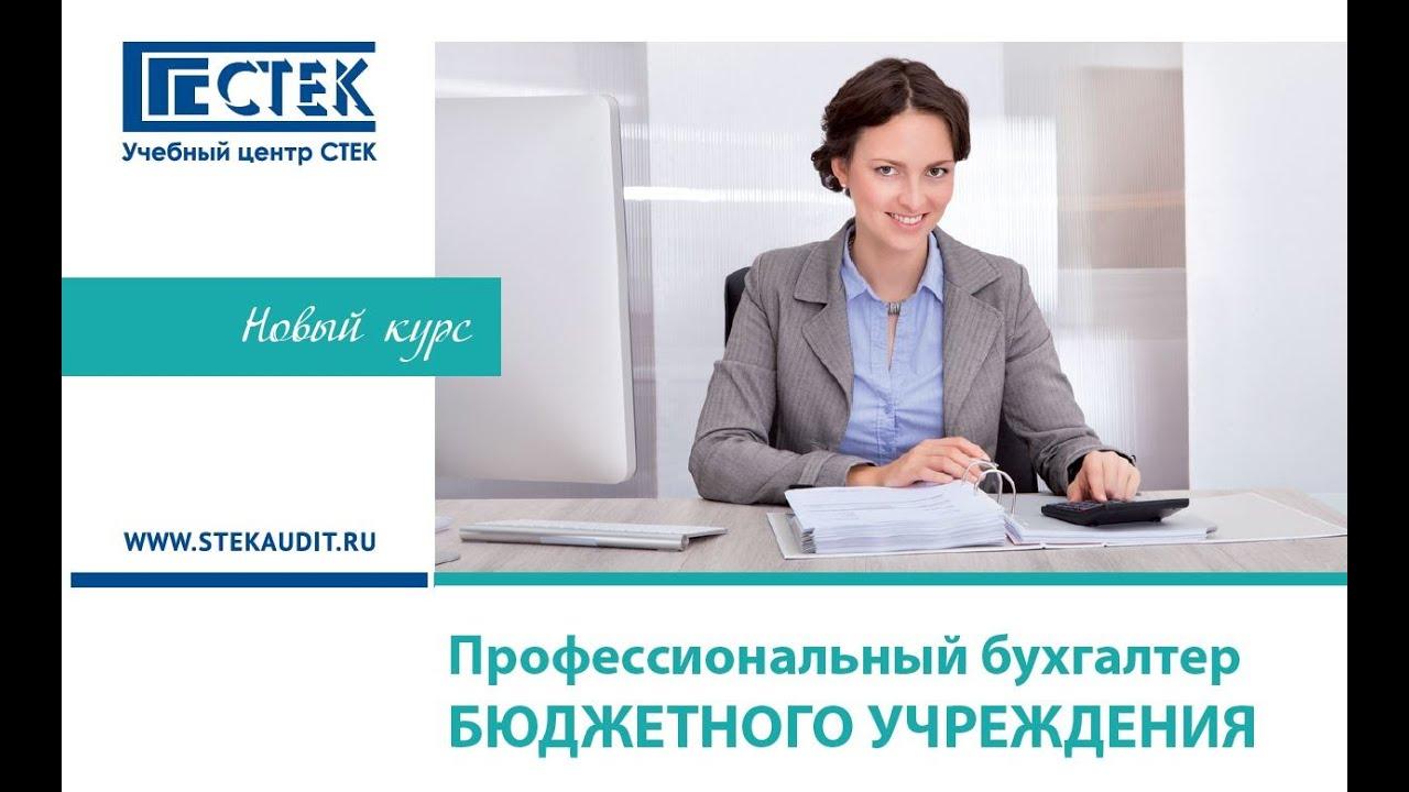 Курсы главного бухгалтера онлайн бесплатно ооо декларация ндфл