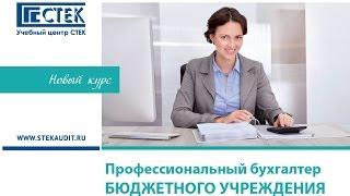 Главный бухгалтер бюджетной организации. Беляева М.В.