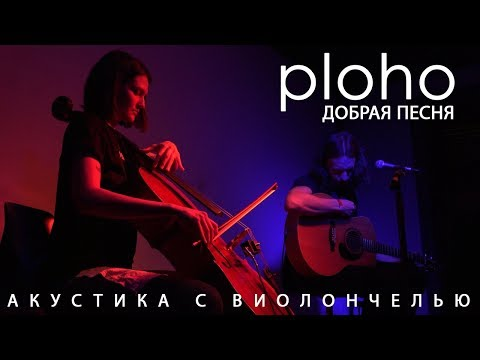 Ploho - Добрая Песня