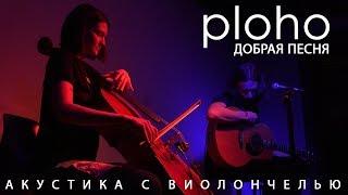 Смотреть клип Ploho - Добрая Песня