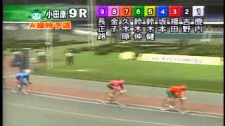 【競輪】小田原9R 坂本照雄選手(A2・73期)死亡事故 thumbnail
