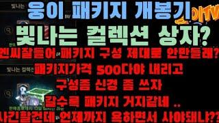 [웅이TV] 변신,인형 빛나는컬렉션 상자[욕나옴] [패키지언박싱]