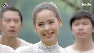 ใครจะเก็บดอกเอื้องให้อี่นายซ้องปีบได้ก่อนกัน l กลิ่นกาสะลอง EP.4   Mello Thailand