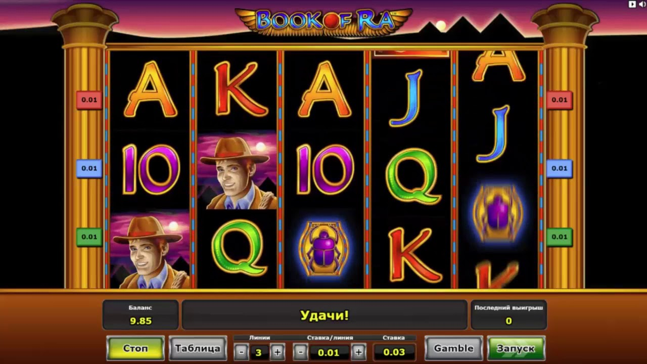 Игровые автоматы онлайн бесплатно book of ra игровой автомат 2000