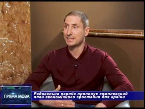 Херсон Плюс: ПРЯМА МОВА. Денис Силантьєв: Радикальна партія пропонує план економічного зростання