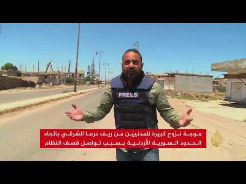 موجة نزوح كبيرة للمدنيين بريف درعا الشرقي  - نشر قبل 17 دقيقة