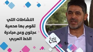 يحيى خالد - النشاطات الي تقوم بها محمية عجلون وعن مبادرة الخط العربي