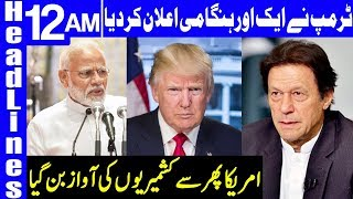 Another Huge Announcement by Trump | Headlines 12 AM | 20 August 2019 |  Dunya News