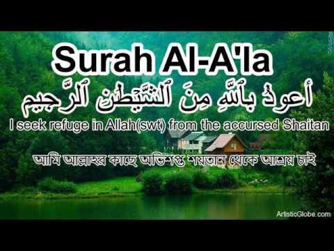 Surah Al A'la Beautiful Recitation - সুরা আল আ'লা