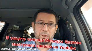 Задержанного чеченца Мовсура Хасаева поддержали каналы на Youtube.