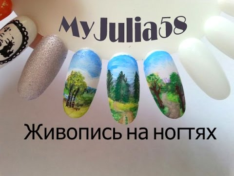 Чем нарисовать пейзаж на ногтях