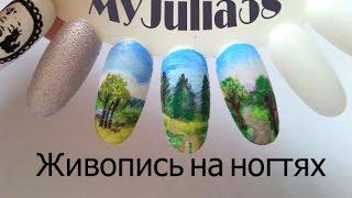 Живопись на ногтях/рисуем пейзаж акриловыми красками(Всем привет! В этом видео хочу показать,как сделать очень необычный дизайн,для которого потребуются парочк..., 2014-07-15T14:40:56.000Z)