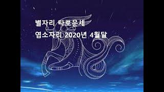 별자리 타로운세:  염소자리 2020년 4월달