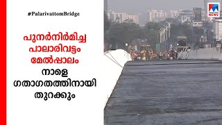 Palarivattom Bridge