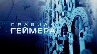 ПРАВИЛА ГЕЙМЕРА | TРЕЙЛЕР | Приключения | ПРЕМЬЕРА 2018 г.