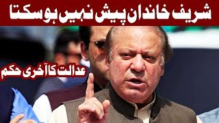 NAB court to start hearing of references against Nawaz his sons - Headlines - 10:00 AM - 19 Sep 2017 thumbnail