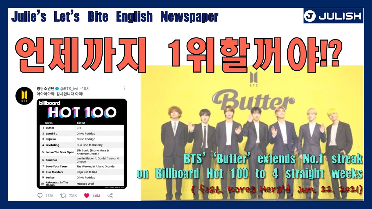 [Julish] 영자신문독해 영자신문읽기 영자신문공부Julie's Let's Bite English  Newspaper-Butter(feat.KT)