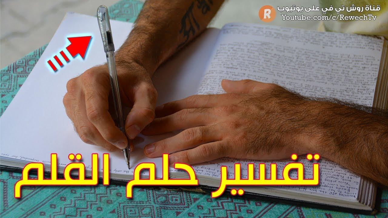 تفسير حلم القلم - ما معنى رؤية القلم في الحلم ؟ - سلسلة تفسير الأحلام