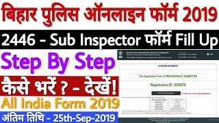 Bihar Police SI Online Form 2019 Kaise Bhare   Bihar Police Sub Inspector Form Fill Up 2019 प्रोसेस