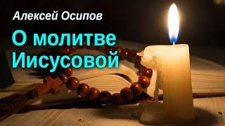О молитве Иисусовой (Оптина пустынь, 2013.09.19) — Осипов А.И.