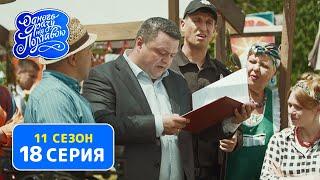 Однажды под Полтавой. Новый владелец - 11 сезон, 18 серия | Комедия 2020