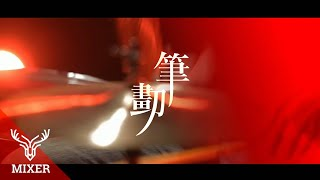 麋先生Mixer【 筆劃 Strokes 】Official Music Video