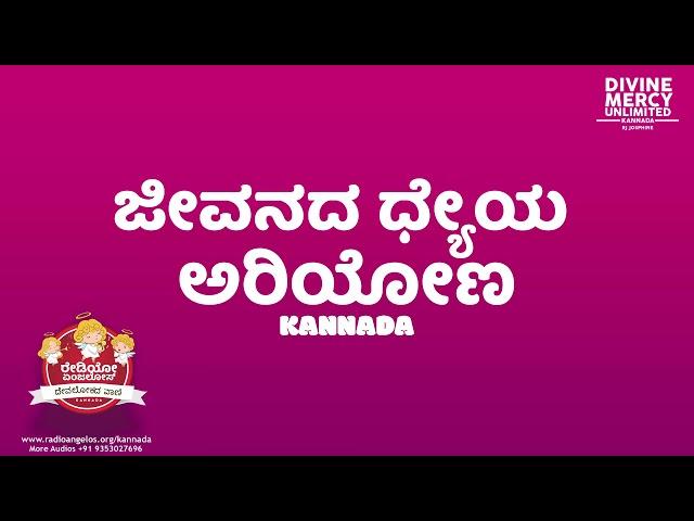ಜೀವನದ ಧ್ಯೇಯ ಅರಿಯೋಣ || Divine Mercy Kannada 12
