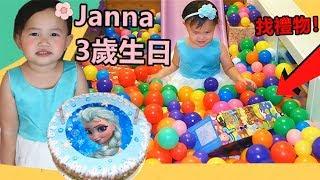 生日快樂 驚喜派對 溜滑梯海洋球找生日禮物!Janna3歲生日 一起慶祝和玩遊戲喔!