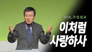 [김동호 목사] 이처럼 사랑하사, 2015년 주일설교